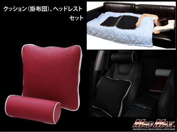 車中泊 枕&収納掛け布団 クッション/ヘッドレストSET レッド_画像1