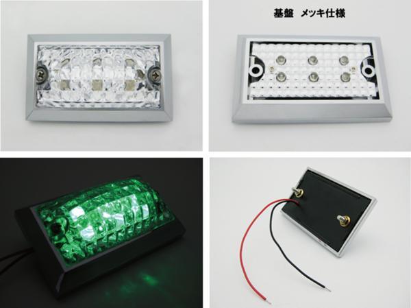 大特価! LED6連 角マーカーランプ 12V用 グリーン 10個SET_画像3