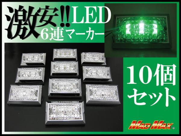 大特価! LED6連 角マーカーランプ 12V用 グリーン 10個SET_画像1