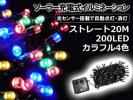 12к 太陽光 ソーラー充電 LEDイルミネーションライト カラフル⑥