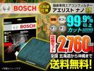 国産車用エアコンフィルター 2個セット BOSCH AN-F02 送料無料