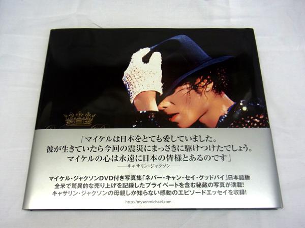 Michael Jackson マイケル・ジャクソン 写真集 NEVER CAN SAY GOODBYE 訳あり格安!!【USED】