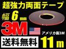 3M超強力両面テープ/11m巻き/幅6mm/厚さ0.8mm車外/車内/送料無料
