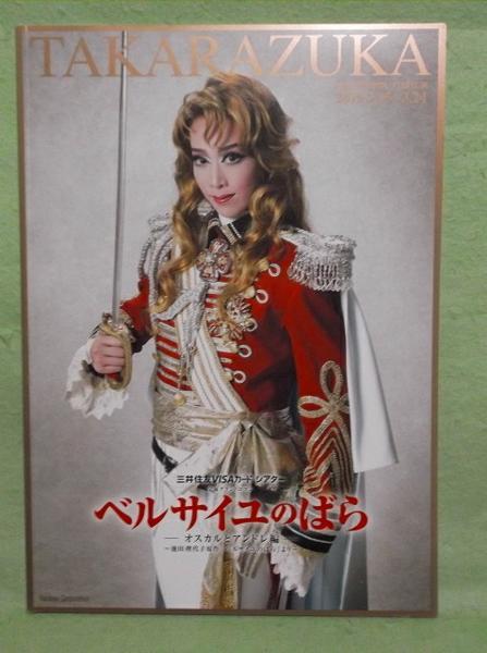 E-【パンフ】TAKARAZUKA ベルサイユのばら 2013 月組公演