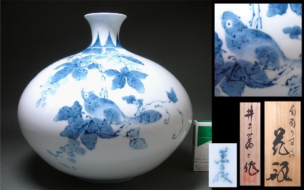 慶應◆人間国宝【井上萬二】本人作 白磁染付葡萄栗鼠文花瓶 共箱付