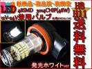 送料無料 複数OK H8/H11 48SMD LEDバルブ 12V-24V ホワイト 48W 白