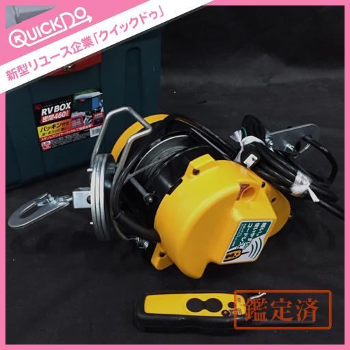 C60 ☆RYOBI リョービ リモコンウインチ WI-62RC  中古美品!!