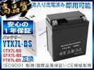 バイク バッテリー YTX7L-BS 充電・液注入済み (互