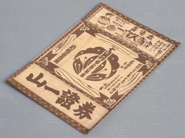 【舞台パンフ】新橋演舞場 十月興行/尾上菊五郎一座◆1948年