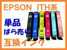 ITH イチョウ EPSON用 互換インク 単品 EP-70