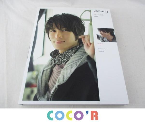 韓流 チソン Jisung DVD 写真集 第一の物語 同行 美品