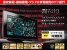 [デジ衛門]YUPITERU ユピテル 7インチフルフラット