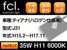 【ティアナ/J31前期】35W H11 HID フォグランプ