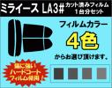 ミライース LA300系 カット済みカーフィルム