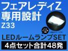 フェアレディZ Z33 LEDルームランプ+T10 4点計4