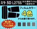 ミラ 5ドア L275V カット済みカーフィルム