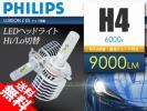 LEDヘッドライト H4 HI/LO フィリップス 計900