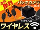 バックカメラ 黒 + トランスミッター ワイヤレスセット 送