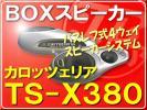 カロッツェリア・BOXスピーカー■TS-X380