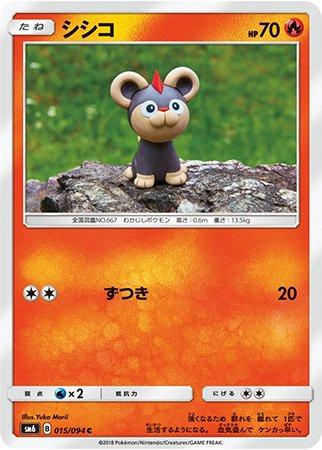 ポケモンカード 【SM6】 シシコ C 015/094 禁断の光★2枚まで_画像1