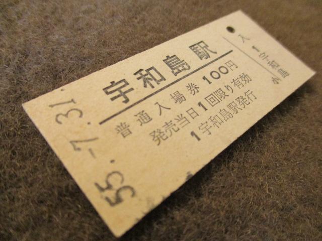 ①国鉄 入場券 宇和島駅 100円 S55.7.31 0573_画像1