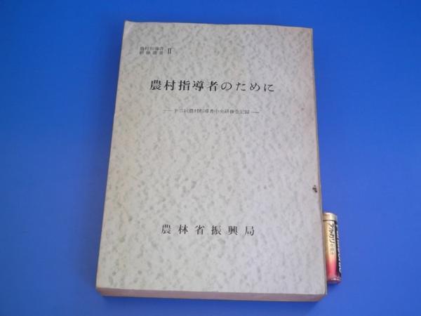 農村指導者のために 農林省振興局 経済発展と日本農業_画像1
