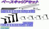 ■100系ハイエース標準ルーフ車■ベースキャリアセット