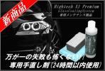 ハイテクX1 専用手直し剤(24時間以内使用)