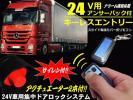 キーレスエントリーアンサーバック付/ドアロック/トラック 24V D