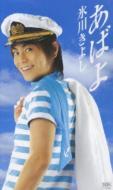 【ぼらんち】訳有★氷川きよし『あばよ』VHSビデオ★D603