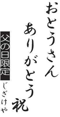���̓� �M�t�g�Z�b�g ���L���[���Z�b�g ���Ƃ����肪�Ƃ� Image2