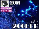 ⑲ξ ソーラー充電 LEDライト イルミネーション 青 200球 20m⑤