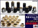 s ゴールドメッキ ナットキャップ 円柱小 M12mm 貫通用 20個