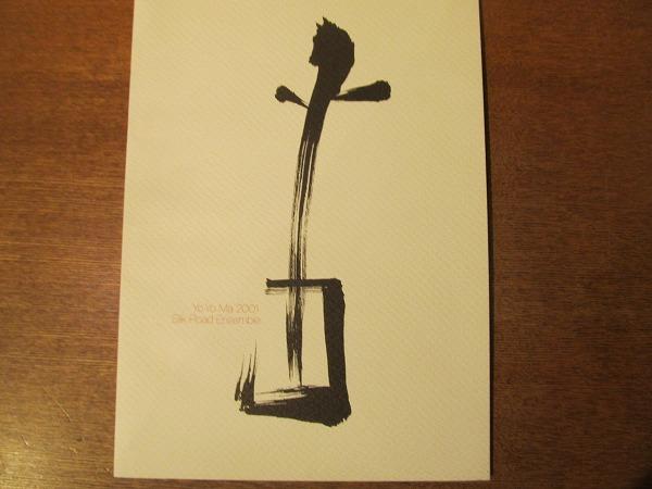 パンフレット ヨーヨー・マ『シルクロードアンサンブル』2001年