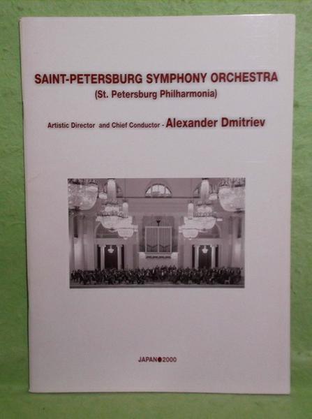 A-2【パンフ】サンクトペテルブルグ交響楽団 アレクサンドル・ドミトリエフ 2000