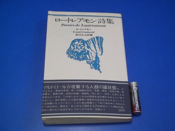★1975年 ロートレアモン詩集 恩潮社 マルドロール_画像1