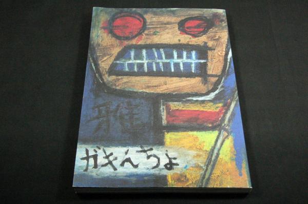 絶版■雅-miyavi-写真集「ガキんちょ」2004年初版■メディアファクトリー/表紙YORKE. /写真 大塚秀美