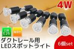 ○E26口金4WLEDスポットライト ダクトレール用 電球色 6個set黒B