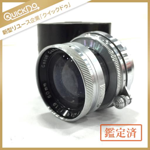 キャノン CANON カメラ レンズ F=1.9 50mm Serenar ケース付き