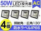 4個セット LED投光器 50W 500W相当 広角130° 3mコード付き 防水IP66 昼光色 6500K