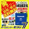 パナソニック カオス バッテリー 145d31l CAOS 廃バッテリー回収送料無料 送料/代引き手数料無料 【出荷エリア拡大】