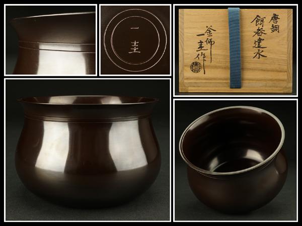 【古多】人間国宝 角谷一圭造 唐銅エフゴ建水◆煎茶道具/在銘/共箱