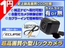 1円☆大注目 イクリプス ECLIPSE 高画質CCDバックカメラ/変換アダプターset 車載カメラ リアカメラ