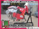 福岡■ ニプロ リターン あぜぬり機 DZR303NC -01 現行型 畦塗り あぜ塗り ■