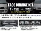 ◇即決◇ハイエース200系 ワイドボディ用 【1・2型→4型