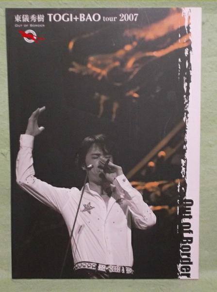 ♣-【パンフ】東儀秀樹 2007年 TOGI+BAO