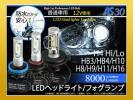1円 12v車 ヘッドライト フォグランプ 8000lm ミニ一体型 LEDバルブ 6500k AS30 H4 Hi/Lo / HB3 HB4 H10 / H8 H9 H11 H16 形状選択 2個Set