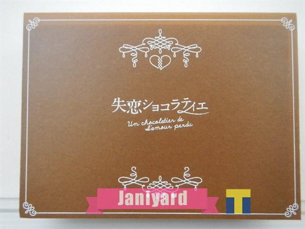 嵐 松本潤 失恋ショコラティエ DVD BOX 1円