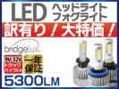 訳あり!大特価 LED ヘッドライト LED フォグランプ