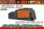 新品 ホンダ ビスカス式 エアークリーナー エレメント フォルツァX フォルツァZ MF08